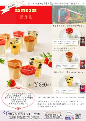 200617ikaya_setsugekka_dessert_panh